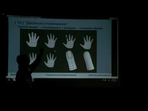 Техники Полигонального Моделирования в 3DS Max, Maya, Blender