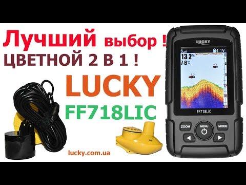 цветной эхолот lucky ff718li