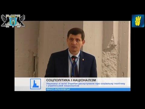"""Соціяльна політика в українському націоналізмі. Сюжет телеканалу """"402"""" про наукову конференцію в Івано-Франківську"""