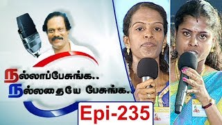 Which medium of education is beneficial for society?Part 8 |Nalla Pesunga Nalladhaye Pesunga-Epi 235