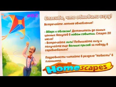 HomeScapes Дворецкий #88 (уровни 512-517) Большое обновление и Портрет дедушки Игровое видео