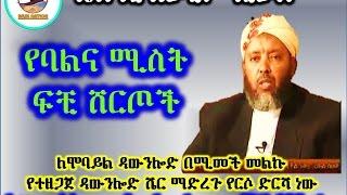 Ye Balina Mist Fici Shertoc - የባልና ሚስት ፍቺ ሸርጦች - ᴴᴰ ~ Sheikh Ibrahim Siraj