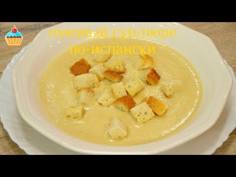 Ну, оОчень вкусный - Луковый Суп-пюре!