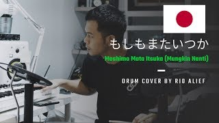 Ariel Noah - もしもまたいつか (Mungkin Nanti japan Version) Drum Cover
