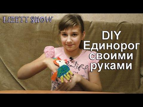Как сделать своими руками единорога