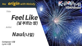 Feel Like - Naul (With Melody Ver.)ㆍ널 부르는 밤 나얼 [K-POP MR★Musicen]