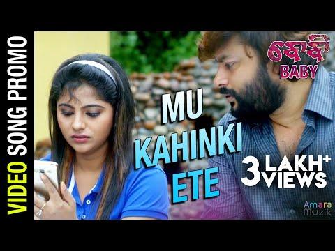 Mu Kahinki Ete | Video Song Promo | Baby Odia Movie | Anubhav Mohanty, Jhilik , Preeti, Poulomi