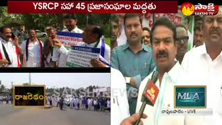 People Protest at Ravulapalem National Highway || Demands AP Special Status