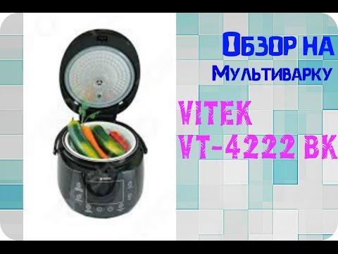 Обзор на Мультиварка VITEK VT-4222 BK
