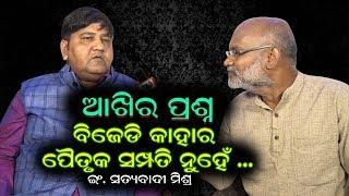aaksi ra prasna || Er. Satyabadi Mishra || Young Politician Jagatsinghpur