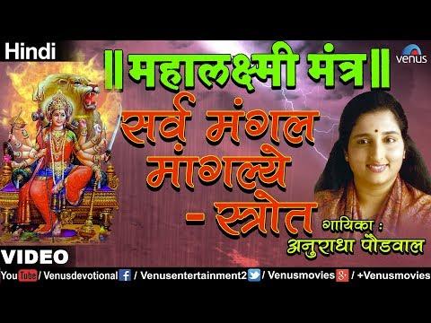 Sarvmangal Mangalye - Stotre (mahalaxmi Mantra) - Anuradha Paudwal video