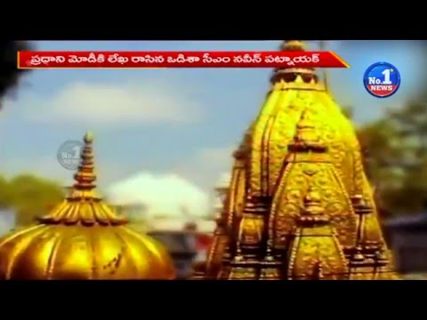 Special Story On Puri Jagannath Temple Odisha || No.1 News