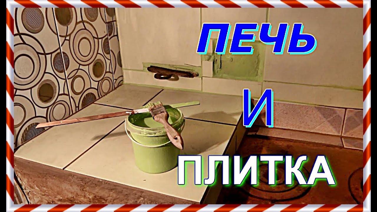 Раствор для плитки на печь