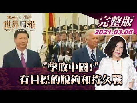 台灣-文茜世界周報-20210306 2/2 擊敗中國! 有目標的脫鉤和持久戰