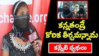 కన్నతండ్రే కోరిక తీర్చమన్నాడు.. ఎవ్వరికి చెప్పుకోలేని వ్యథ..? | Special Report