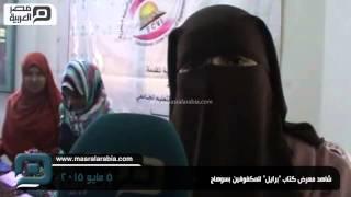مصر العربية | شاهد معرض كتاب