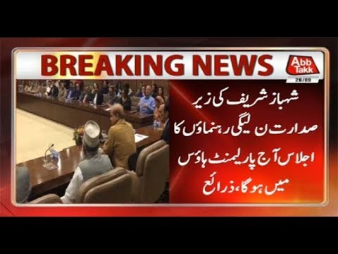 Shahbaz Sharif to Chair PML N Leaders Meeting Today