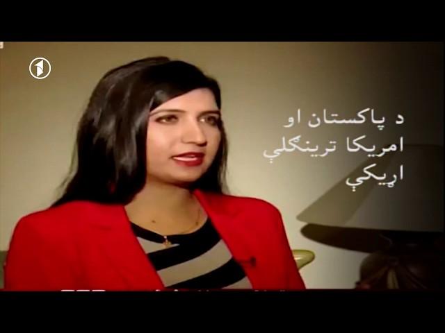 Afghanistan Pashto News 21.01.2018 د افغانستان خبرونه