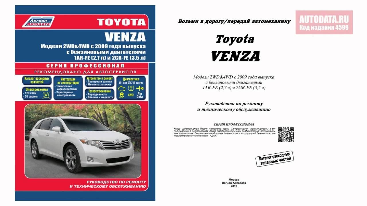 РУКОВОДСТВО / ИНСТРУКЦИЯ Toyota VENZA. Модели 2WD&4WD с 2009 года выпуска. - YouTube