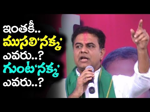 KTR Controversial Comments On AP CM Chandrababu | KTR Criticize TDP and Congress Alliance