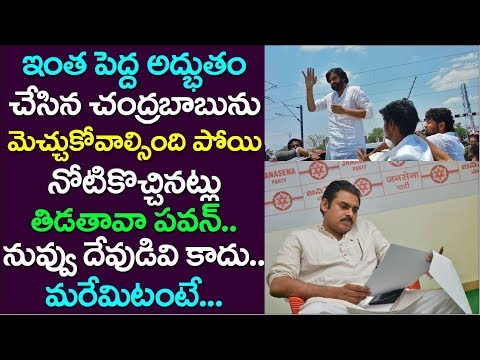 Janasena President Doesn't Have The Eyes To See The Miracle In AP | Take One Media | Andhra Pradesh