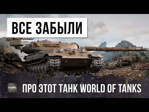 ВСЕ ЗАБЫЛИ ПРО ЭТОТ НОВЫЙ ТЯЖЕЛЫЙ ТАНК WORLD OF TANKS!!!