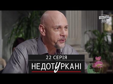 «Недотуркані» – новый комедийный сериал - 22 серия | сериалы 2017