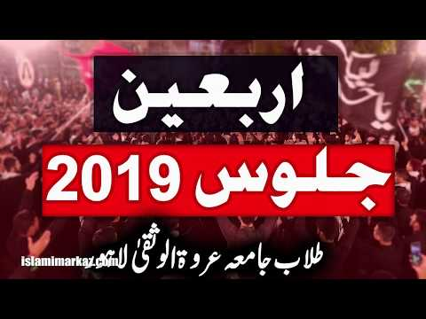 Arbaeen Juloos (Tulaab e Jamia Urwat ul Wusqa Lahore) | 1441/2019