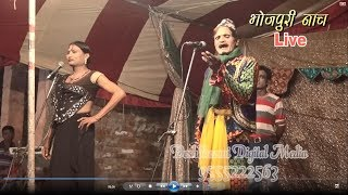 3D भोजपुरी नाच & सिवान बिहार & मस्त जोकर कॉमेडी & रामायण यादव नाच प्रोग्राम