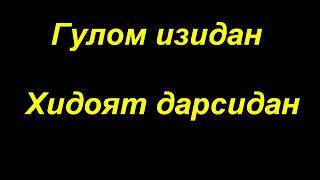 Абдуллох Зуфар   Гулом изидан хидоят дарсидан (2 - дарс)