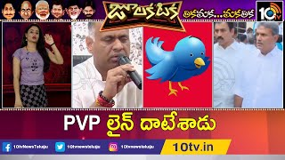 PVP లైన్ దాటేశాడు | YCP MP PVP A-Certificate Twitter Dialogues on Kesineni Nani | Julakataka