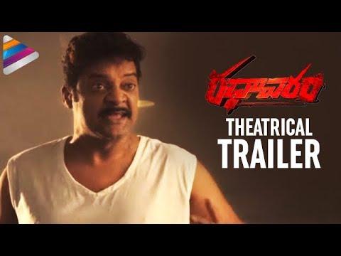 Latest Telugu Movie Trailers 2017 | Rathavaram Theatrical Trailer | Sriimurali | Telugu Filmnagar thumbnail