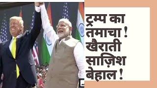 भारत को अस्थिर करने की Lutyens साजिश को Trump का तमाचा !