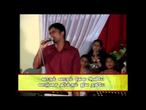 Varum Thooya Aviye வாரும் வாரும் தூய ஆவியே video
