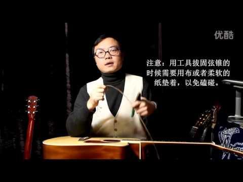 【零一吉他弹唱自学入门】第3课:琴弦的安装与调节