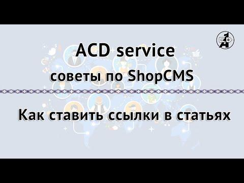 Как ставить ссылки в статьях в магазине на ShopCMS