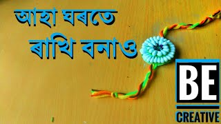 How to Make a Rakhi at home Handcraft video