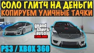 GTA 5 Online - *СОЛО* ГЛИТЧ НА ДЕНЬГИ | PS3 и XBOX 360 | Патч 1.28