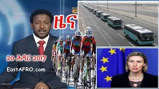 Eritrean News ( November 20, 2017) |  Eritrea ERi-TV