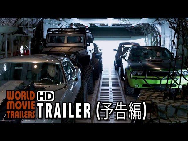 映画『ワイルド・スピード SKY MISSION』インターナショナルトレーラーB' Fast & Furious 7 Trailer (2015) HD