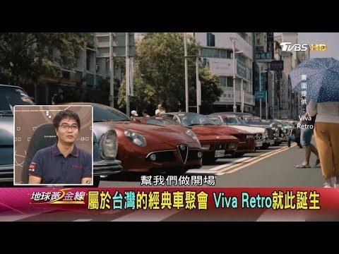 台灣-地球黃金線-20181116 走進時光隧道 2534歲65輛經典車重溫美好年代