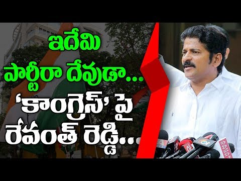Revanth Reddy feeling suffocated in Congress||Revanth not given freedom in Congress||#ChetanaMedia