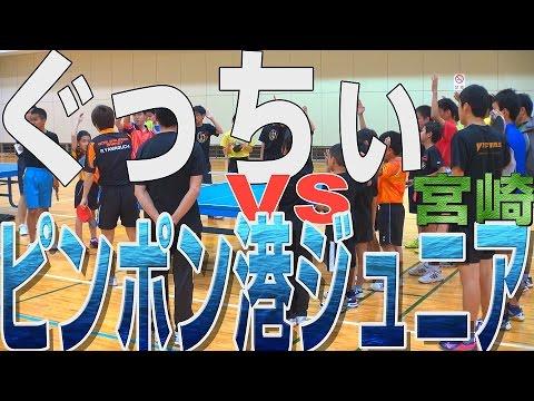 【WRM試合】ぐっちぃVSピンポン港ジュニア【卓球知恵袋】Table Tennis