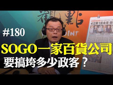 電廣-揮文看社會-20200803 SOGO一家百貨公司,要搞垮多少政客?