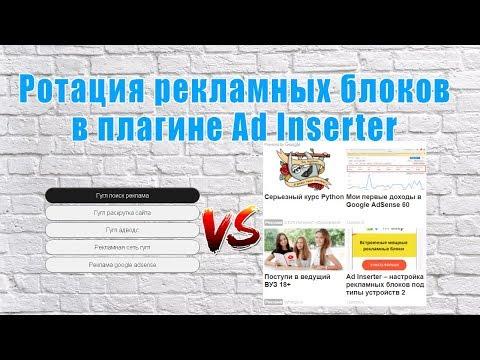 Ad Inserter — ротация рекламы и использование разделителей