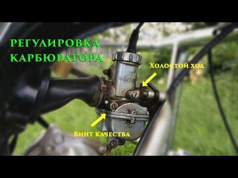 Как сделать карбюратор у мопеда 698