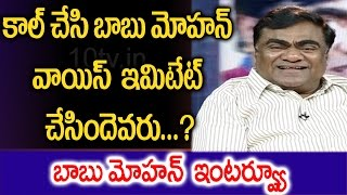 Jabardasth Avinash Prank Call | Babu Mohan Fails To Identify | Exclusive Interview