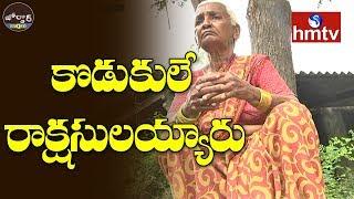 కొడుకులే రాక్షసులయ్యారు | Jordar News  | hmtv