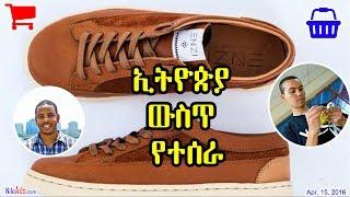 ኢትዮጵያ ውስጥ የተሰራ ጫማ - Made in Ethiopia Show - ENZI - DW