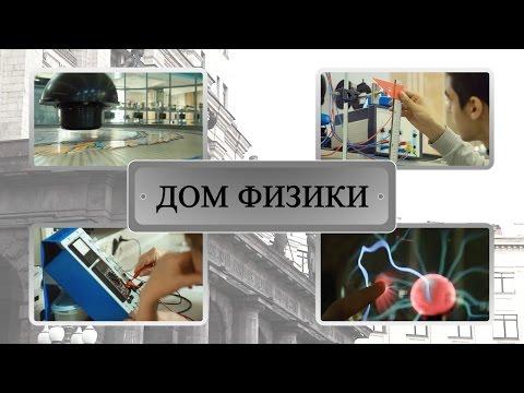 """""""Дом физики"""" МГТУ им. Н.Э. Баумана"""
